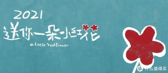 《送你一朵小红花》刷屏:摧毁一个家庭,一场癌症就够了