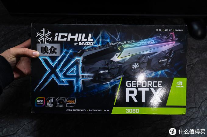 RTX显卡到底有什么好的?映众 RTX3080 冰龙超级版开箱