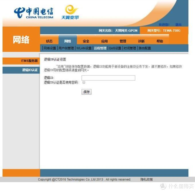 天邑750g 四口千兆光猫管理员密码获取教程