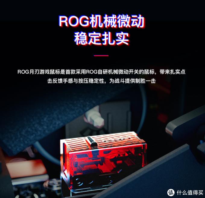 """华硕推出ROG""""月刃""""无线版游戏鼠标,超轻设计、三模连接、可更换微动"""