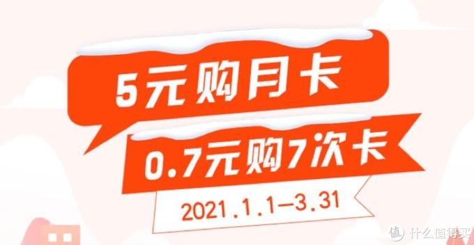 2021年1月中行福利合集