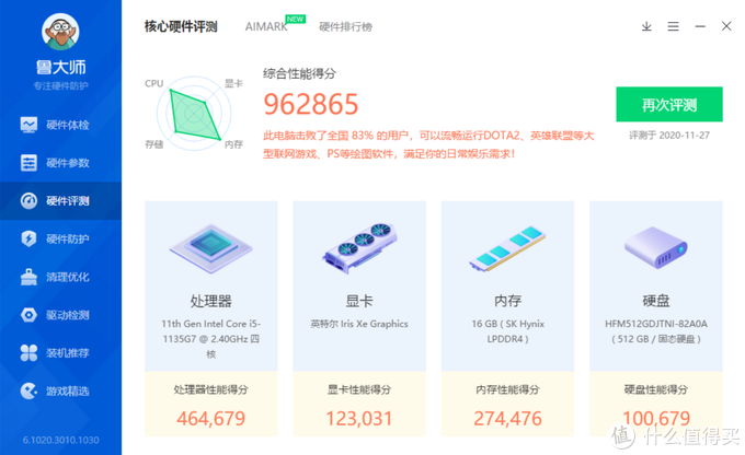Intel 4G独显性能如何?测宏碁acer非凡S3x 11代i5笔记本