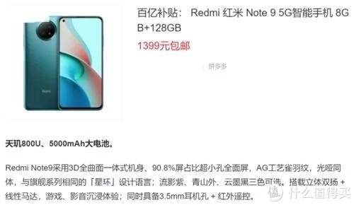 最热门千元机首次降价,8+128GB跌至1399,未来可期!
