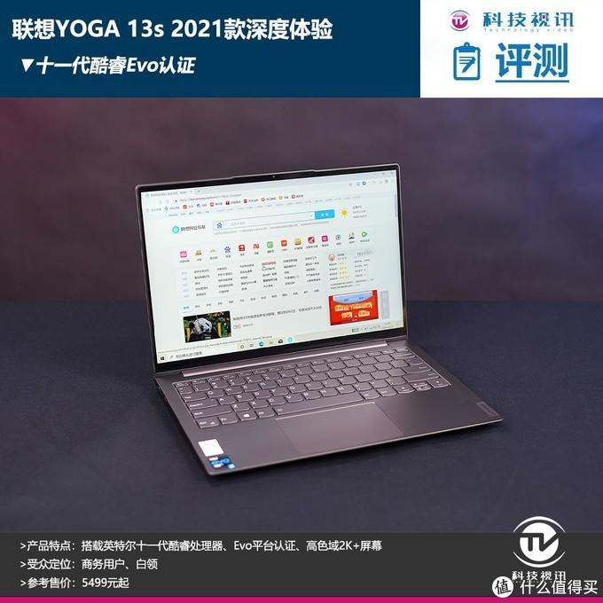 十一代酷睿Evo认证,联想YOGA 13s 2021款评测