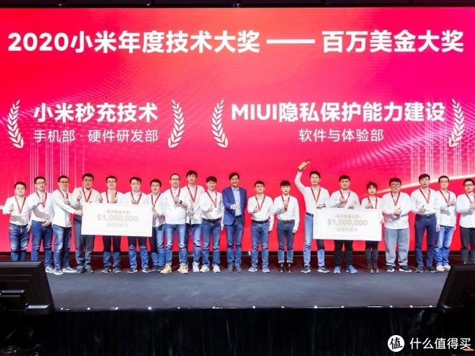 最高奖金和荣誉:小米百万美金技术大奖被秒充和MIUI隐私团队摘得!