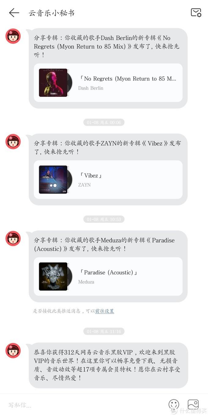 虾米音乐关停?88VIP赠送的虾米VIP可免费转为网易云音乐黑胶VIP