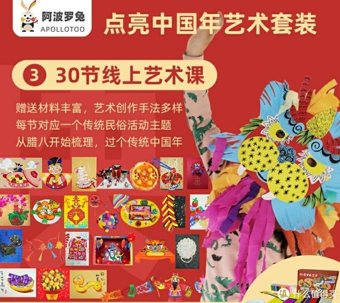 30节新春艺术课