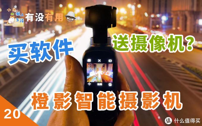 买软件送摄像机?小米商城的橙影智能摄像机来了~