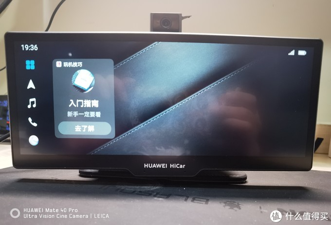 华为车载智慧屏一个不严谨的拆箱介绍(上)