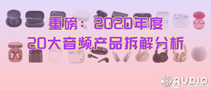 重磅:2020年度20大音频产品拆解分析!
