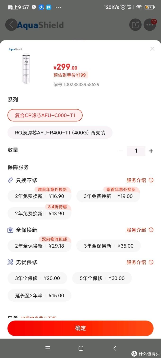 太贵了,优惠完也要199大洋,这个价格跟大妈家气质不符合啊
