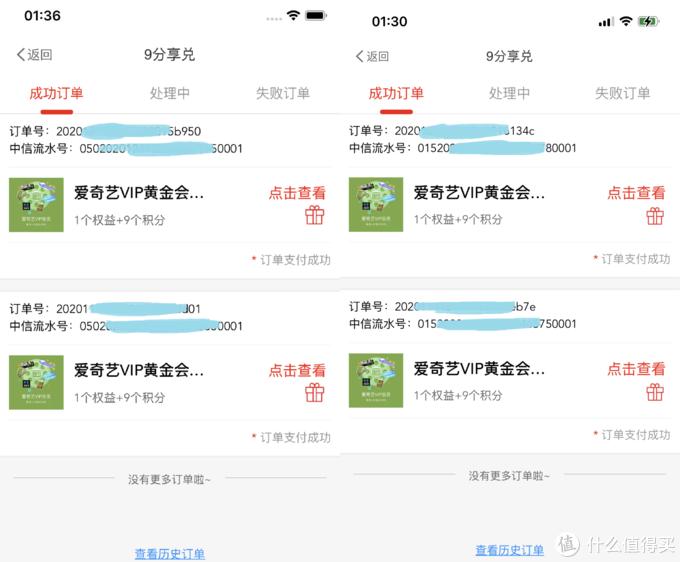 年入万元-2020年科学省钱收益总结(京东/建行/农行/中信/云闪付/翼支付)