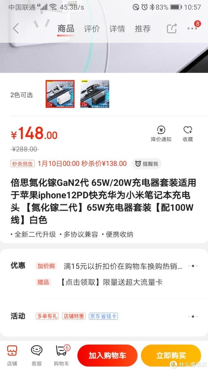 倍思氮化镓GaN2代 QUICK CHARGE65W/20W充电器套装