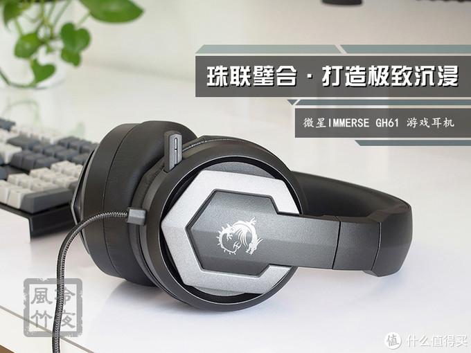 【风竹】珠联璧合·打造极致沉浸-微星IMMERSE GH61游戏耳机