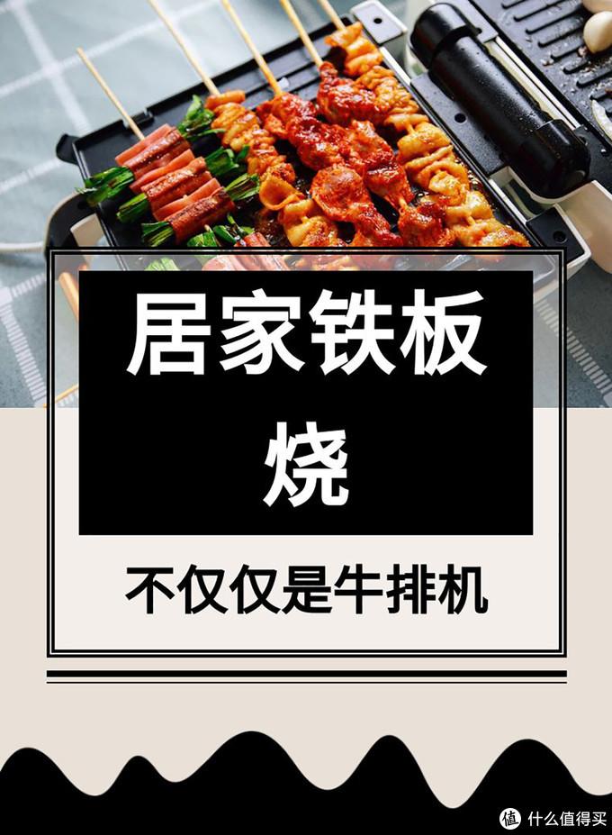 不仅仅是牛排机,还是烤肉机,小吃机。