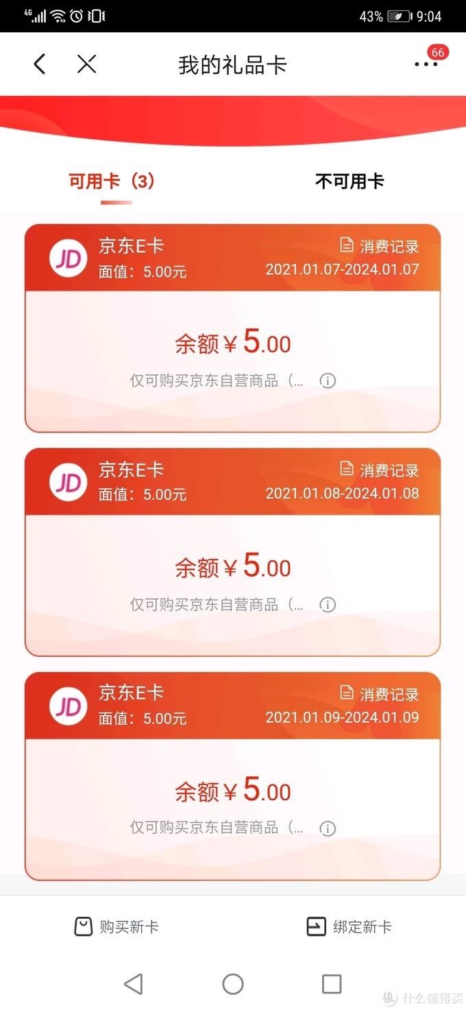 邮储银行APP打卡兑换京东E卡