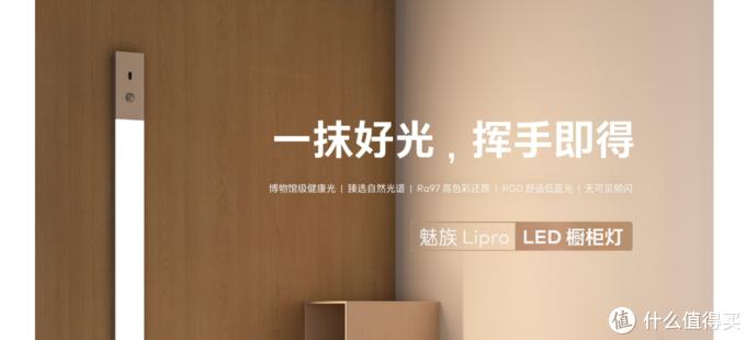 """""""不务正业""""大厂出品——魅族Lipro LED 橱柜灯(我用它当屏幕灯怎么样?)"""