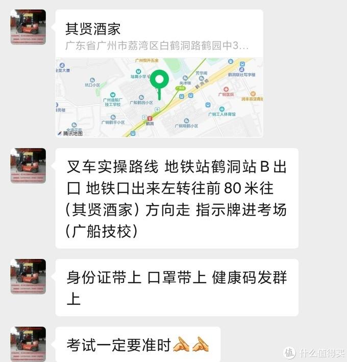 广州考实操地点