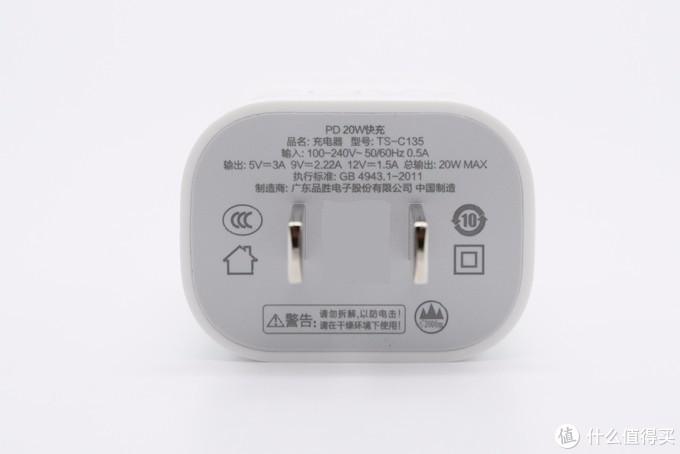 拆解报告:PISEN品胜20W USB PD快充充电器TS-C135