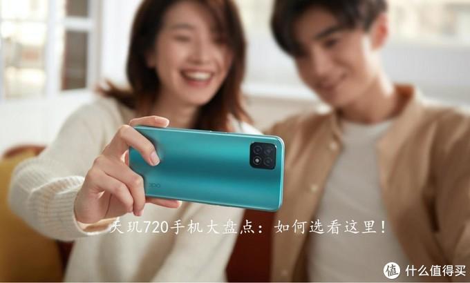 """最全天玑720 5G入门手机大盘点:看完这篇能""""避雷""""!"""