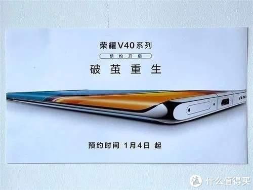 荣耀V40配置表曝光,1月12日发布,除了处理器并无短板
