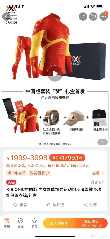亲身实测:Xbionic 中国队4.0聚能加强爱国者保暖速干紧身衣