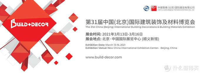 装修党必看:新年第一场建材博览会要来了!