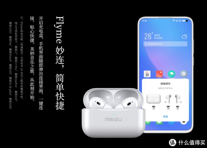 魅族首款真无线降噪耳机POP Pro发布,水墨留白设计,最大降噪深度35分贝