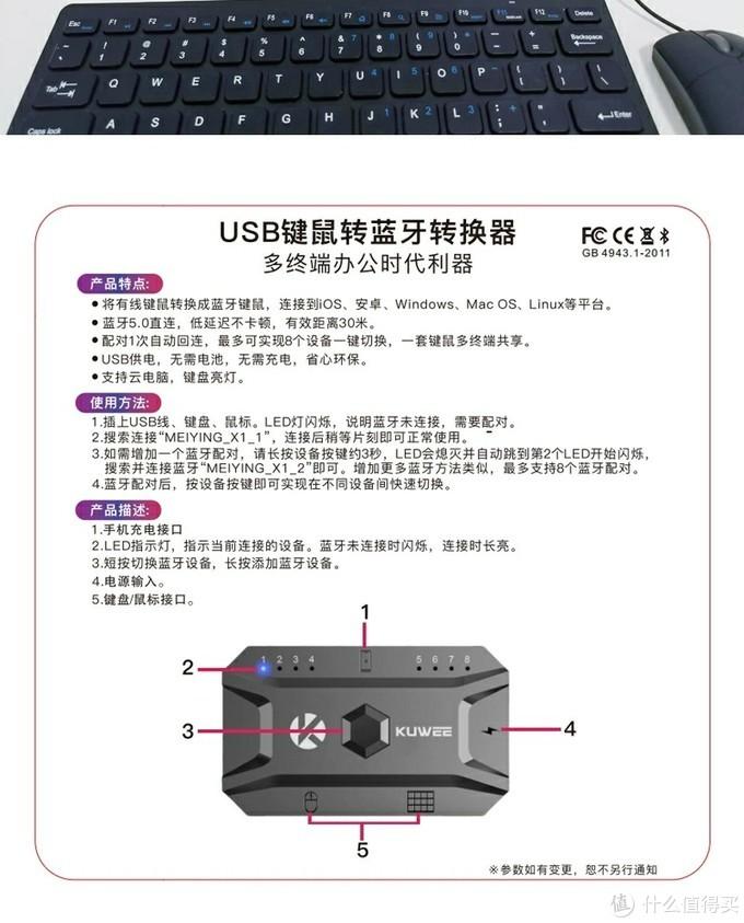 鼠标键盘蓝牙转换器测评