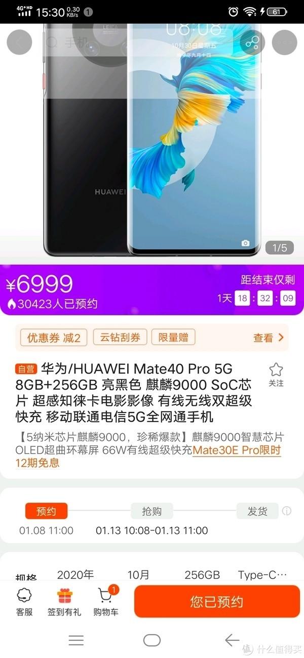 HUAWEI Mate40 Pro 5G版