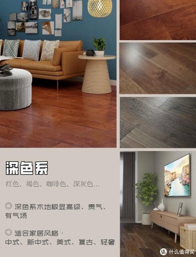 地板选什么颜色,好看又实用?