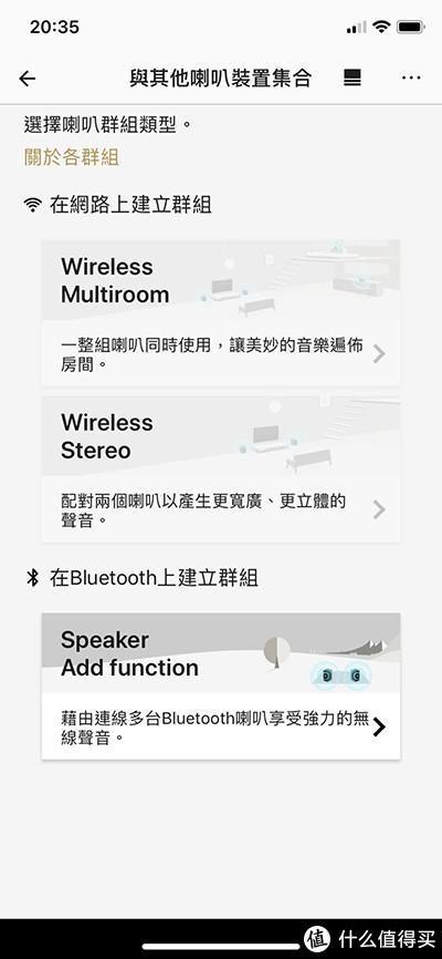 基于网络的多房间音箱和立体声配对以及蓝牙群组连接