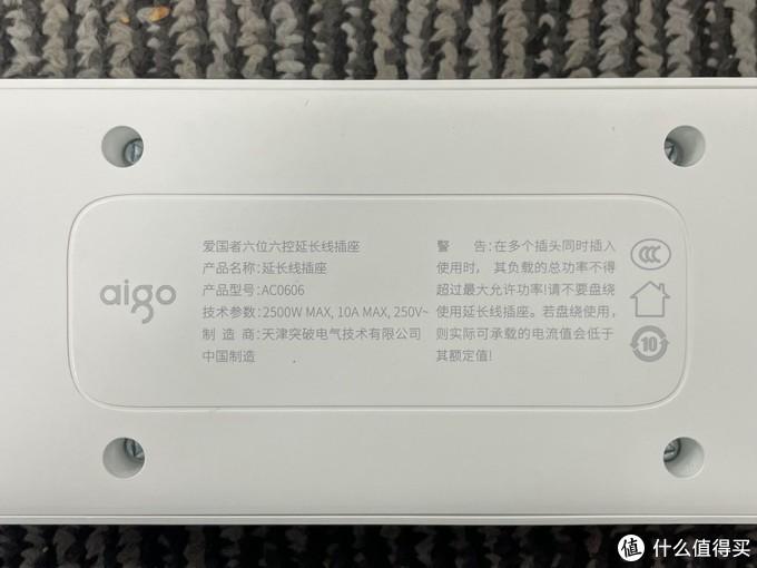 aigo 爱国者3米延长线六位独立控制新国标组合插座