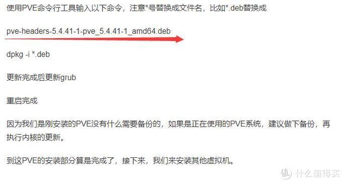 文章中有个表红线的命令要注意,我使用了,一直更新不了内核,这是我走过的坑,我换了pve-kernel-5.4.41-1-pve_5.4.41-1_amd64这个命令才更新成功