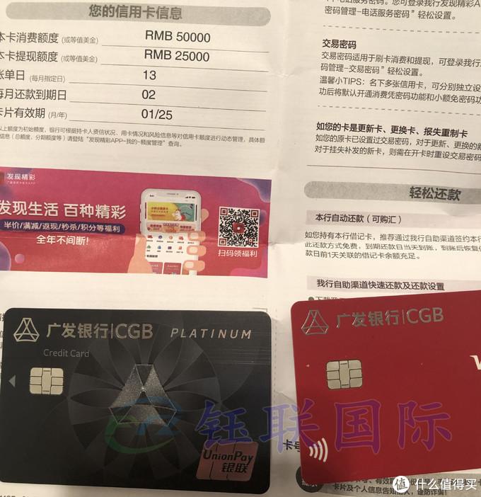 广发银行信用卡申请攻略!哪张信用卡值得申请?哪张额度更高?