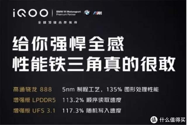 iQOO7即将发布,性能数据对比小米11,是否有更大亮点呢