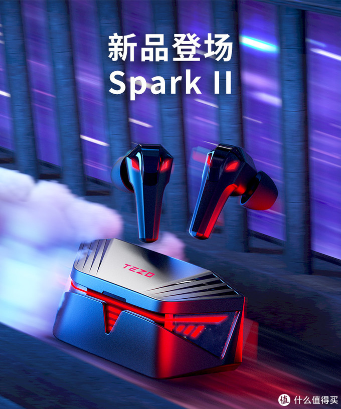 炫酷灯效,超强性能,Tezo Spark Ⅱ火花真无线游戏耳机