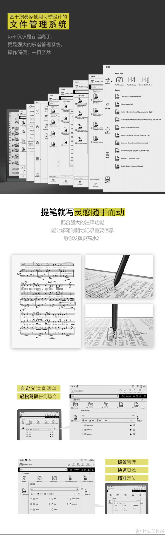 【新品】Pagebox Lumi智能阅谱平板发光上市,为音乐爱好者而生!