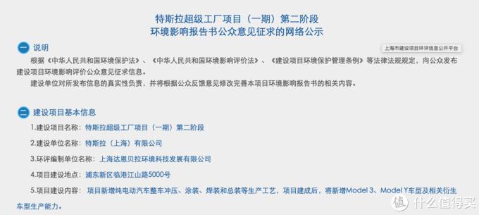 一周汽车速报|特斯拉或在上海生产入门新车;蔚来首款量产轿车正式发布