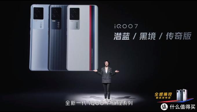 性能旗舰,堆料十足——iQOO 7正式发布
