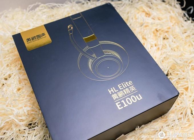 黄鹂精英E100u:内置声卡免驱直插,自主降噪技术,效果惊人