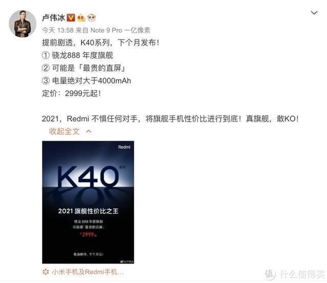 Redmi K40发售在即,价格2999元直接公布,不惧任何挑战