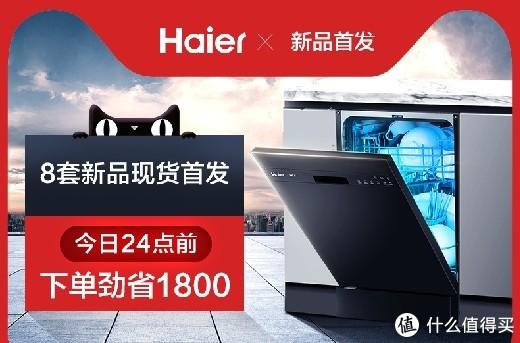 海尔X1超薄洗碗机上市!