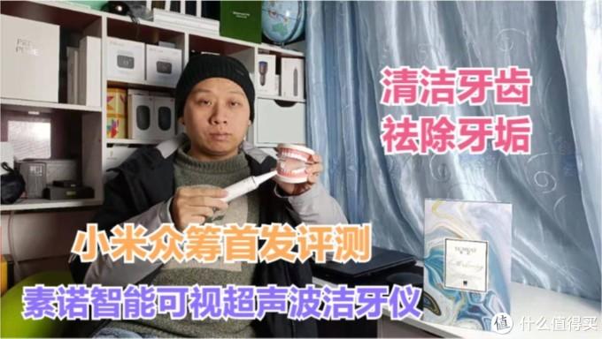 小米众筹首发评测:素诺智能可视超声波洁牙仪,高清镜头祛除牙垢