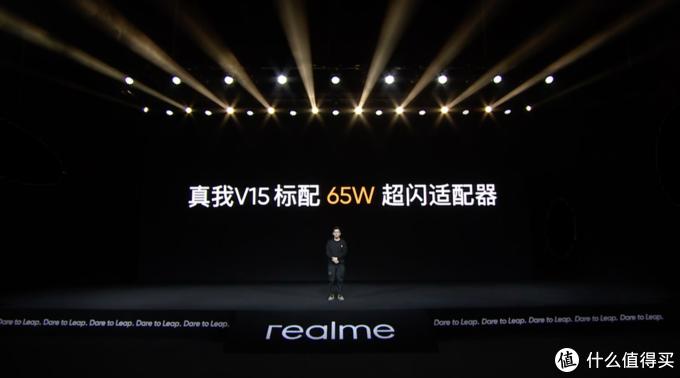 大功率快充普及的先行者,realme用V15新机证明了这一点