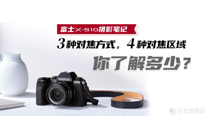 富士X-S10摄影笔记——三种对焦方式,四种对焦区域你了解多少?