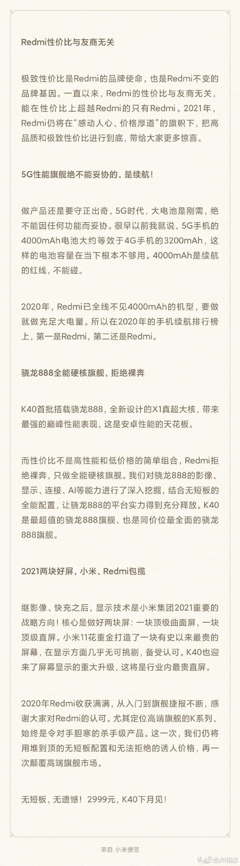 RedmiBook Pro官宣,K40让对手胆寒的杀手级产品