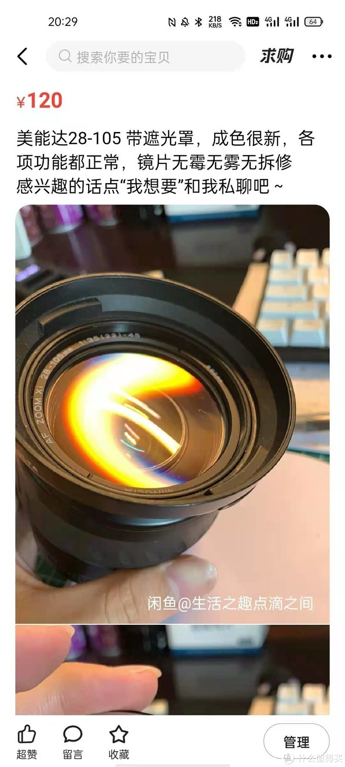 2020年我卖掉了12个镜以及部分相机和转接环