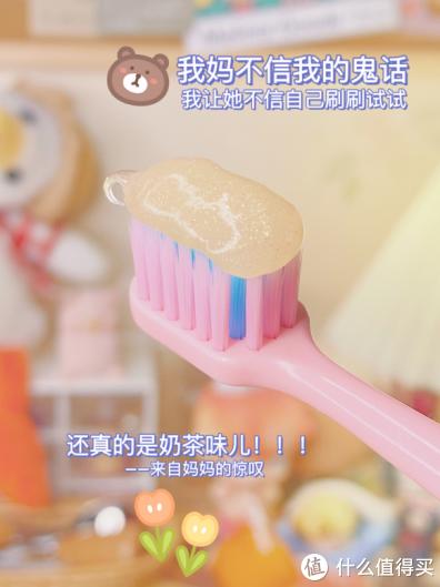 新年新气象 用奶茶香牙膏更in!