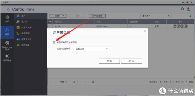 看一眼便可轻松掌握!——威联通NAS工具Qsync停启细化使用教程